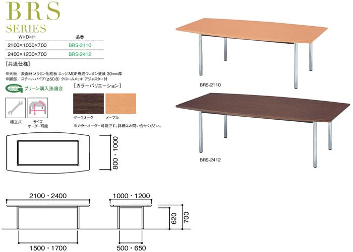 会議用テーブル E-BRS