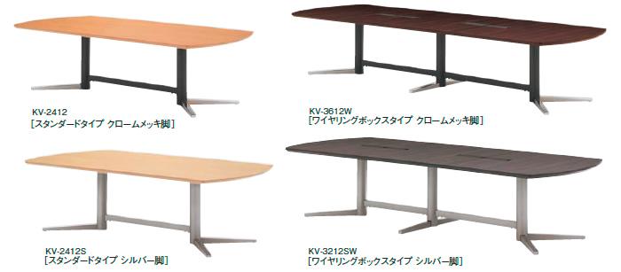 会議用テーブル E-KVシリーズ 写真