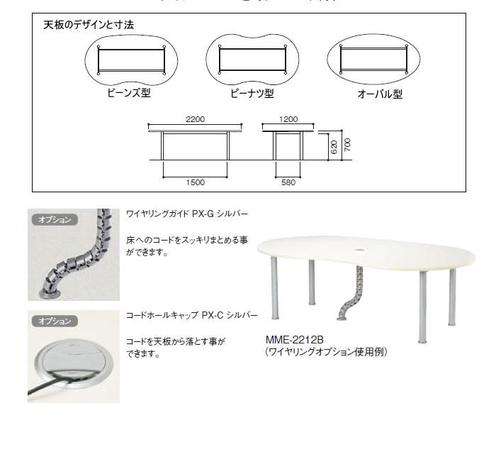 会議用テーブル E-MME
