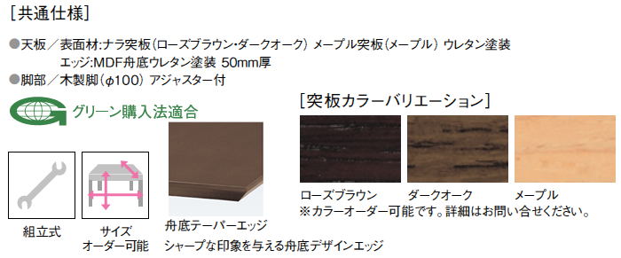 会議用テーブルE-NHKシリーズ