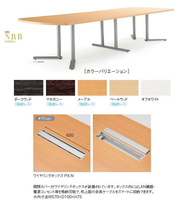 会議用テーブル E-NRB