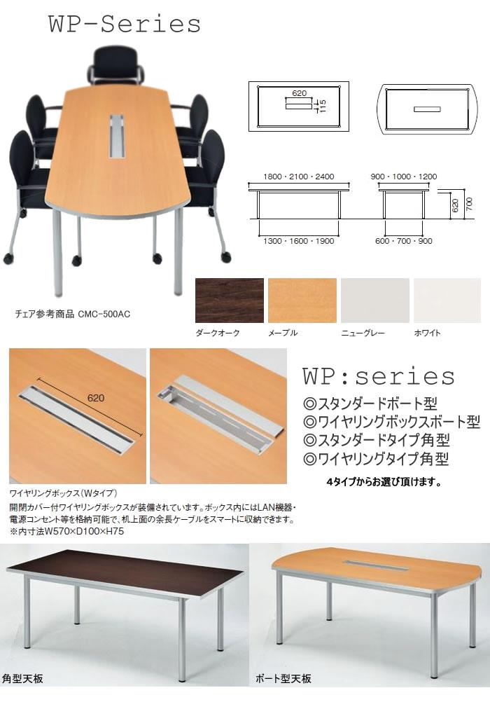 会議用テーブル E-WP